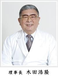 理事長/木田浩隆